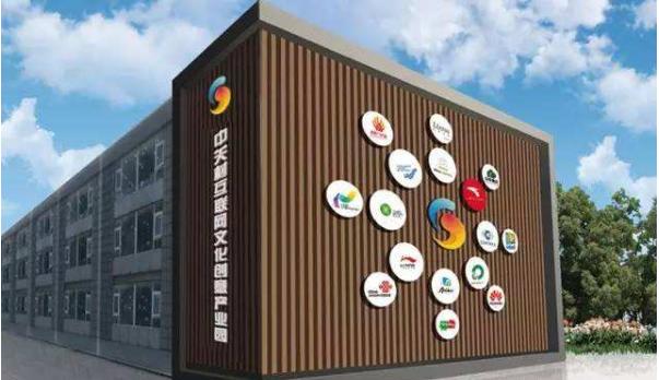 新迈尔与中关村互联网文化创意产业园签订战略合作框架协议