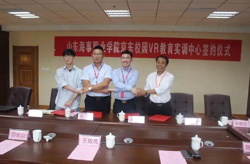 新迈尔•京东校园VR教育实训中心签约落户山东海事职业学院