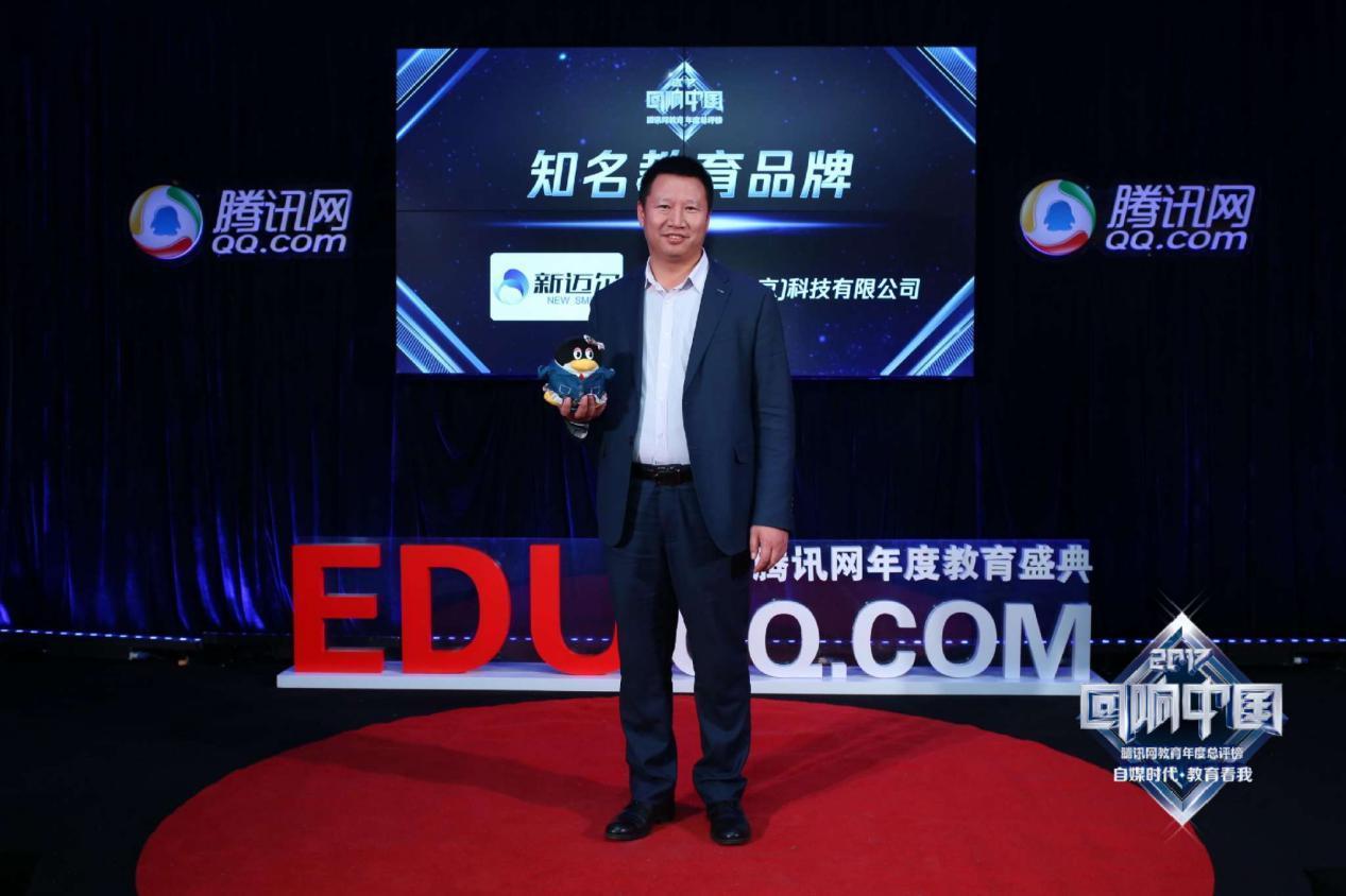 """新迈尔获腾讯盛典""""2017年度知名教育品牌""""称号"""